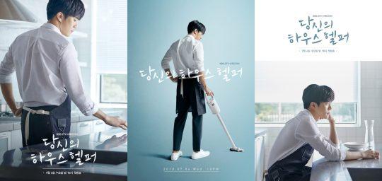 Poster phim Your House Helper - Chàng quản gia của tôi