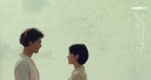 Park Bo Gum – ánh sáng thay đổi cuộc đời Song Hye Kyo trong 30 giây teaser phim Encounter